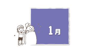 20180621北方幼稚園_1月