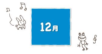20180621北方幼稚園_12月