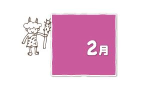 20180621北方幼稚園_2月