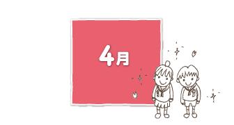 20180621北方幼稚園_4月