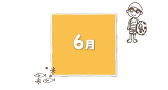 20180621北方幼稚園_6月